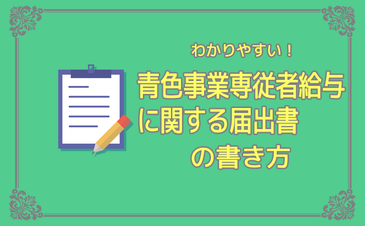 青色事業専従者給与に関する届出書の書き方