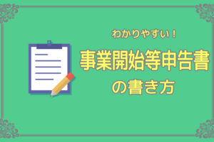 事業開始等申告書の書き方と記入例