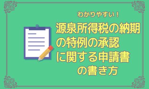 源泉所得税の納期の特例とは?申請書の書き方や期限、記入例
