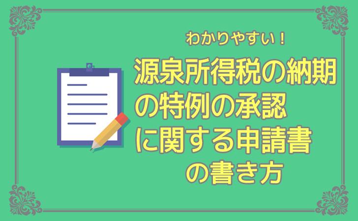 源泉所得税の納期の特例とは?申請書の書き方と記入例