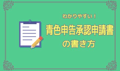 所得税の青色申告承認申請書の書き方と記入例