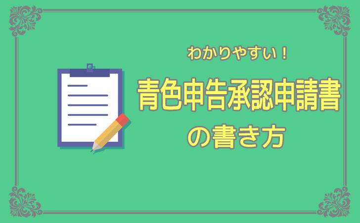 青色申告承認申請書の書き方と記入例【個人事業主向け】