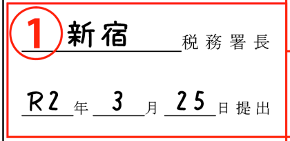 開業届の書き方01