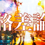 日本から格差をなくしたい!格差社会が生まれる原因と問題点、解消方法を徹底的に考えてみた