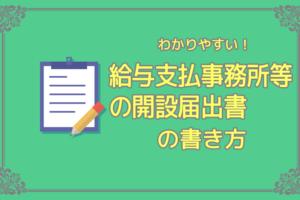給与支払事務所等の開設届出書の書き方・記入例