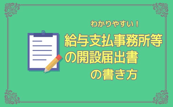 【記入例あり】給与支払事務所等の開設届出書の書き方を初心者にわかりやすく解説!