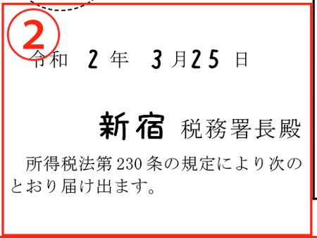 給与支払事務所等の開設届出書の記入手順02