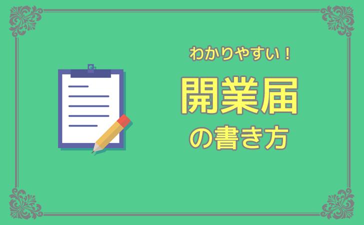 【令和版】開業届の書き方をわかりやすく解説!【記入例あり】