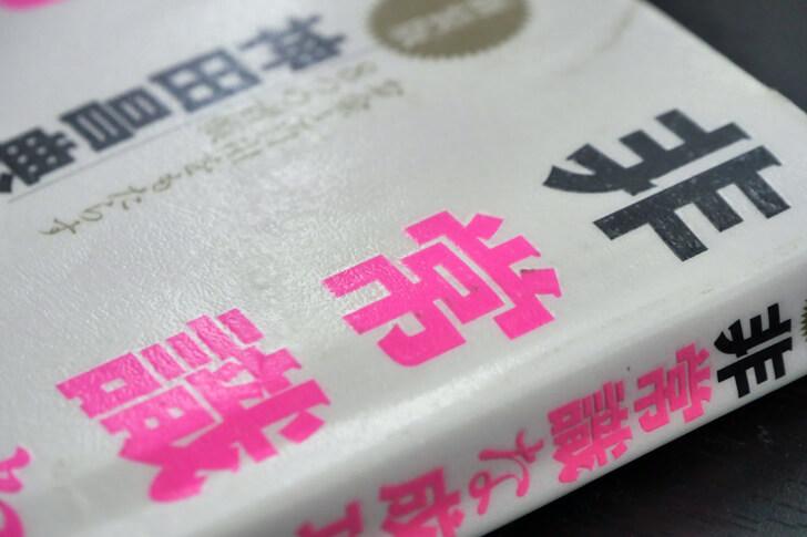 神田昌典『非常識な成功法則』は超実用的な自己啓発書だ!