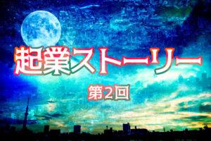 【起業物語】ドラマ助監督として冒険の世界へ