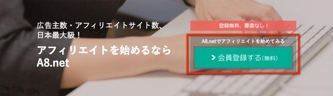 「A8.net」にアクセスして、緑ボタンをクリックする。
