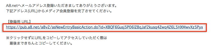 登録用URL