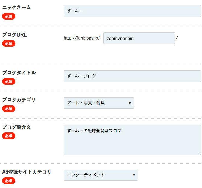 ファンブログ登録画面