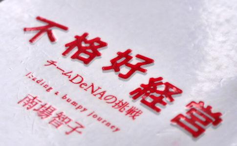 DeNA創業者・南場智子が『不格好経営』で語る失敗からの立ち直り方とは?