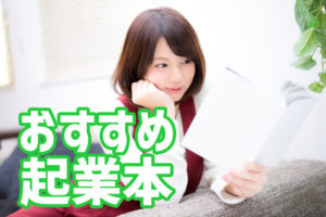 知らなきゃ損!おすすめ起業本6選を紹介
