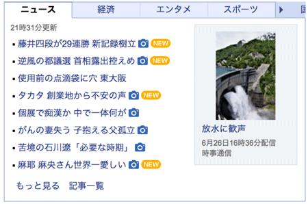 Yahoo!ニュースも人間の十大欲求を利用している