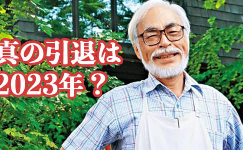 宮崎駿の真の引退は2023年?