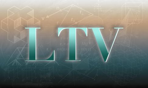 LTVの計算方法とは?LTVを向上させて経営改善するノウハウを徹底解説!