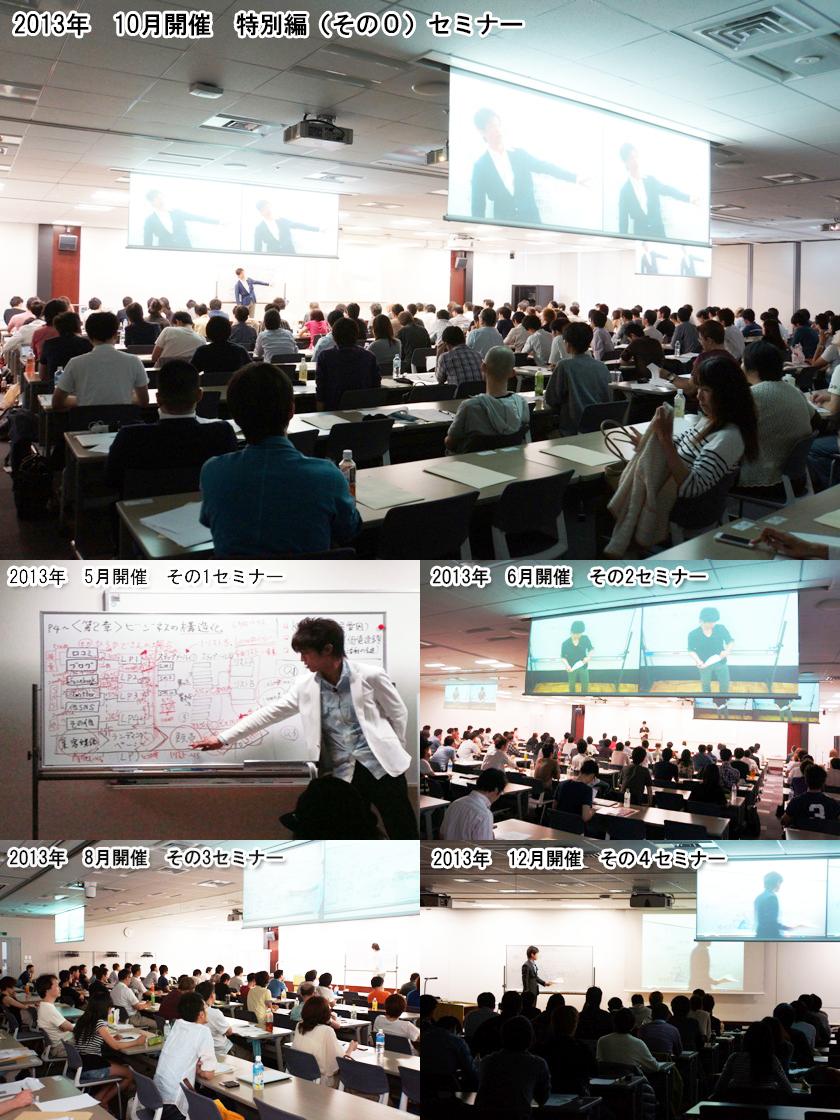 次世代起業家育成セミナーの講義風景
