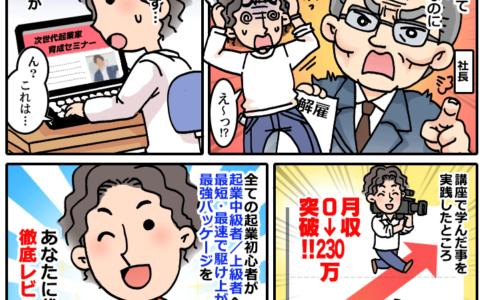加藤将太の次世代起業家育成セミナー