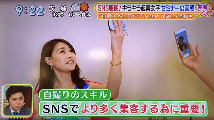 キラキラ起業女子の自撮りセミナーの様子 ©️スッキリ!!
