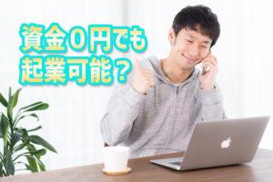 資金0円で起業して本当に生活できるほど稼げるの?