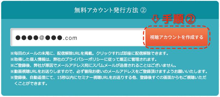 メールアドレスの登録手順②