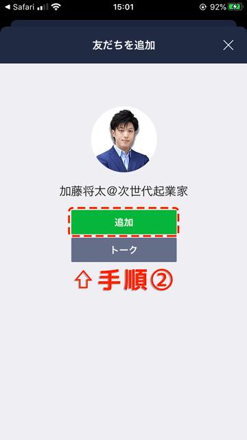 LINEの登録手順②