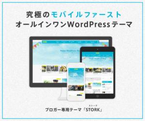 おすすめWordPressテーマ「STORK」