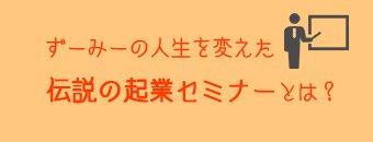 加藤将太の次世代起業家育成セミナーを徹底レビュー!【無料】