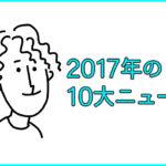 2017年の10大ニュース