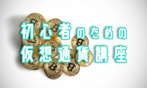 初心者のための仮想通貨講座。リップルをガチホして10倍を狙おう!