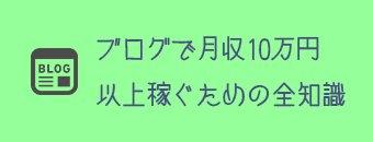 ブログで月10万円以上稼ぐための全知識【永久保存版】