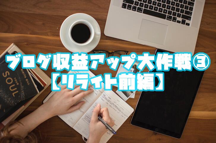 コンサル生がリライトしたブログ記事を添削してみた【動画あり】