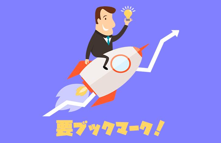 起業失敗率は95%!?多くの起業家が失敗する一番の理由とは?