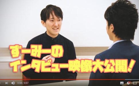 必見!ブログ起業コンサルタント・ずーみーのインタビュー動画
