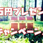 加藤将太さんの1万円プレゼントキャンペーンは終了しました
