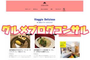 グルメブログを収益化して月収15万円稼ぐ方法とは?