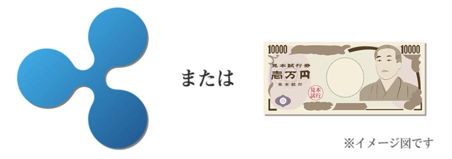 リップルまたは現金1万円