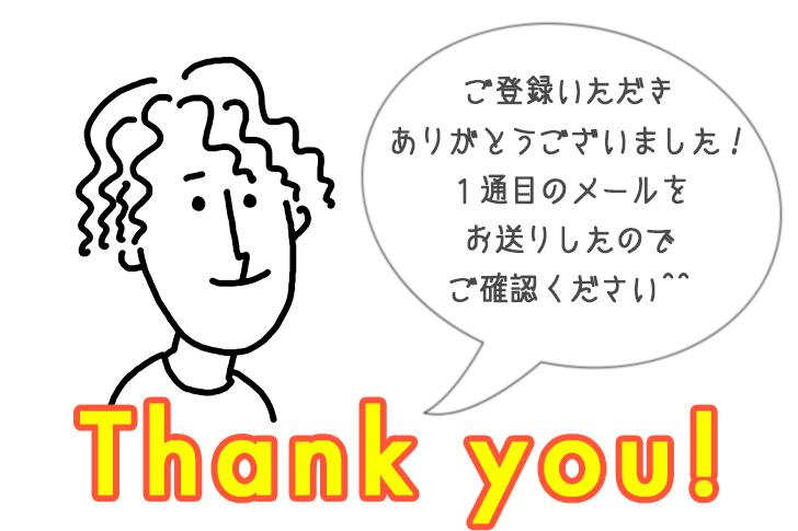 ご登録いただきありがとうございました