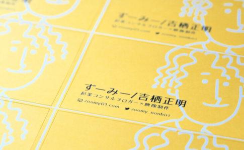 あいまいみーさんに名刺を作ってもらいました【+ずーみースクール開始!】