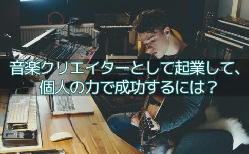 音楽クリエイターとして起業して、個人の力で成功するには?