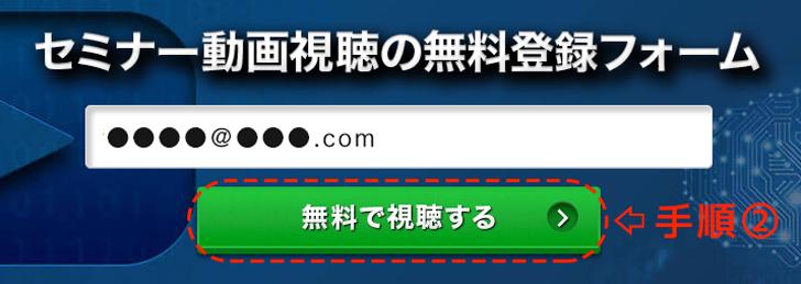 登録手順②