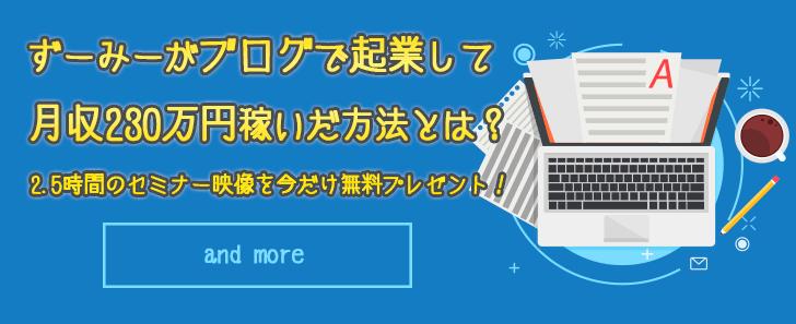 ずーみーがブログで起業して月収230万円稼いだ方法とは?