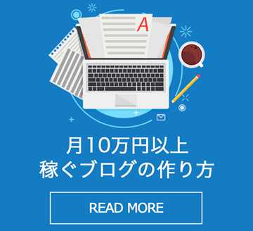 月10万円以上稼ぐブログの作り方