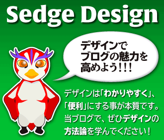 Sedge Design