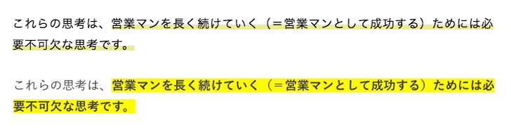 ブログ内の文字装飾の具体例