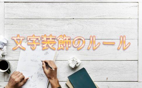 読みやすいブログが採用する「文字装飾のルール」とは?