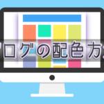 ブログのおすすめ配色方法とは?