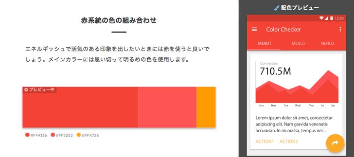 マテリアルデザインカラー:使用例までチェックできる配色見本